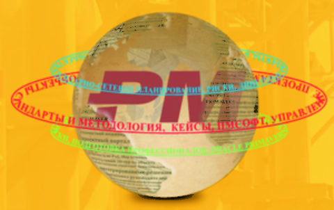 XII Международная конференция по управлению проектами