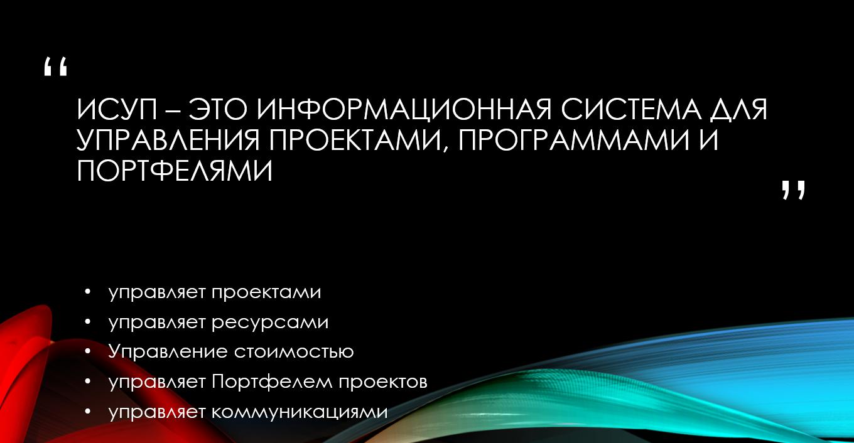 ИСУП - это информационная система управления проектами