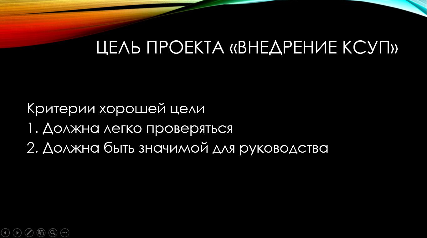 Цель проекта внедрения КСУП