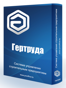 gertruda-box