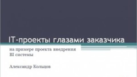 Александр Кольцов выступил с докладом на конференции IT-Spring
