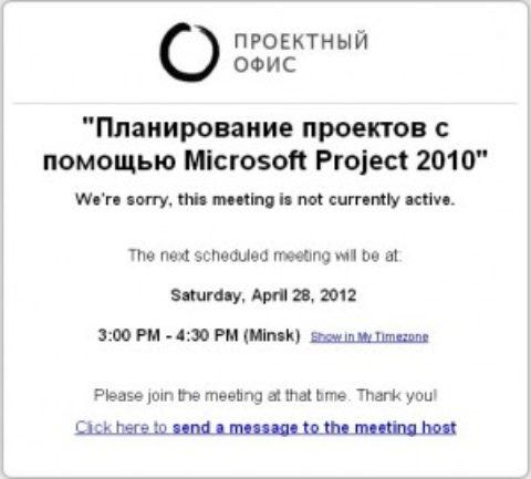 Планирование проектов с помощью Microsoft Project. Бесплатный вебинар