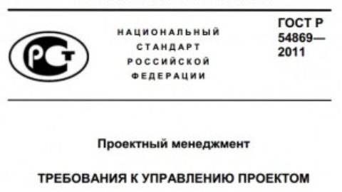 С 1 сентября вступили в силу национальные стандарты РФ по управлению проектами