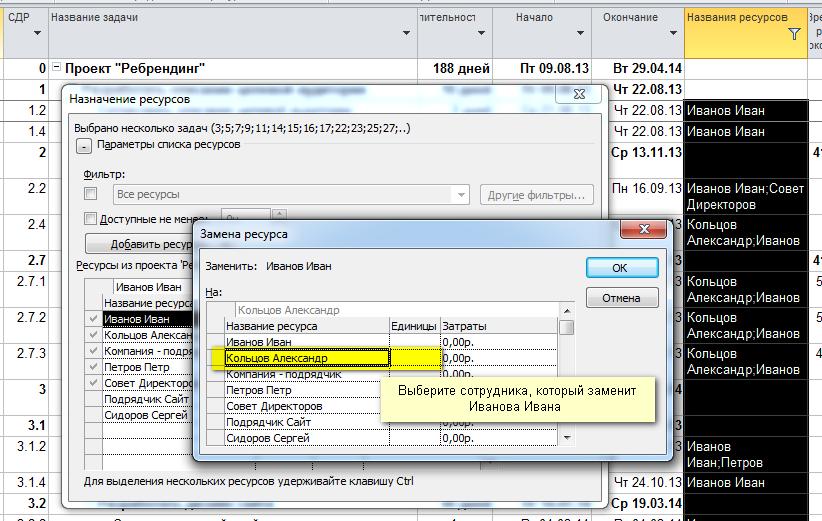 Microsoft Project: Замена сотрудника в проекте на другого. ALT+F9